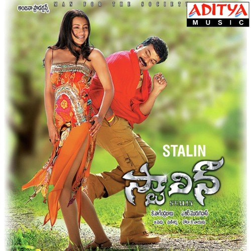 Stalin (2006) Telugu Movie Naa Songs Free Download
